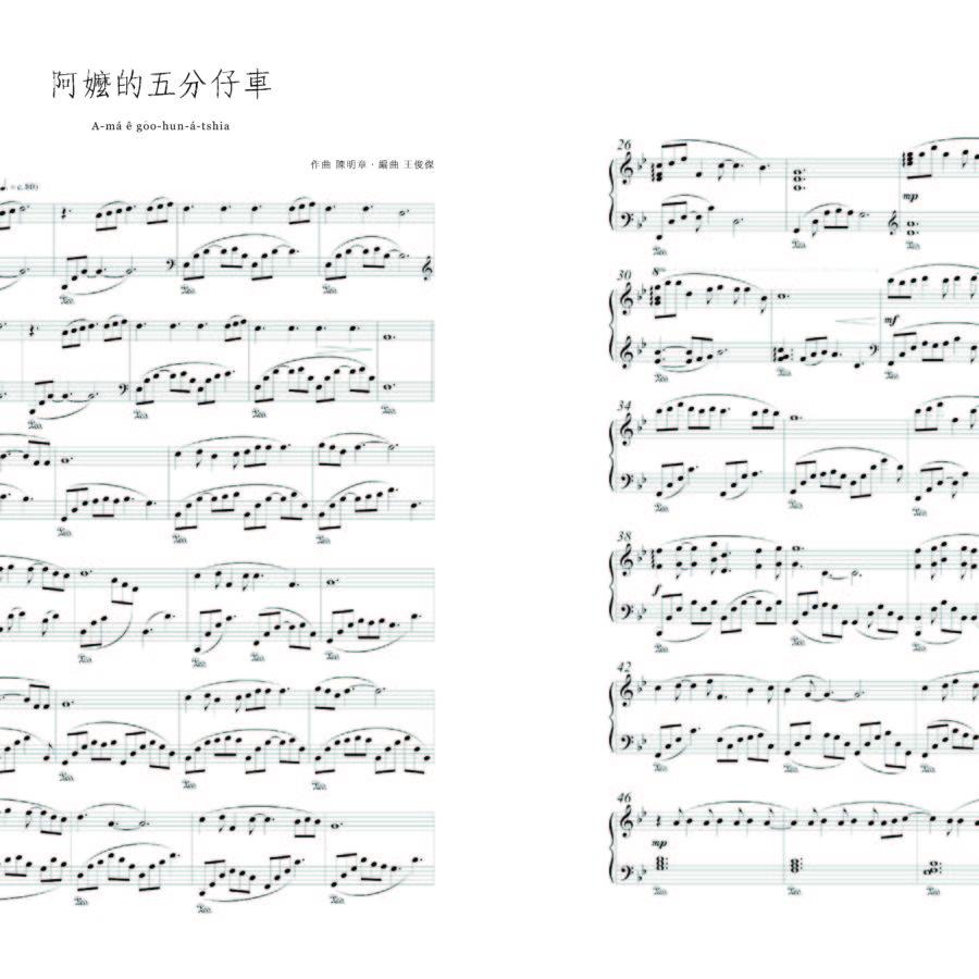 紅蝴蝶樂譜0810-5