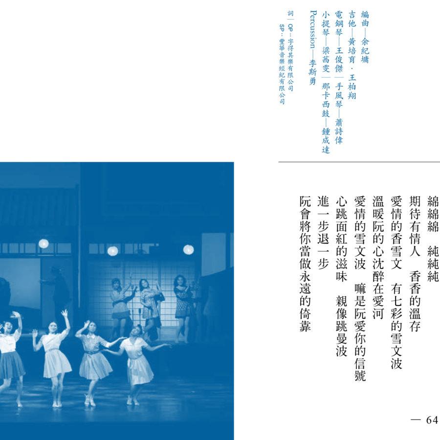 04-歌詞本內頁0520-21