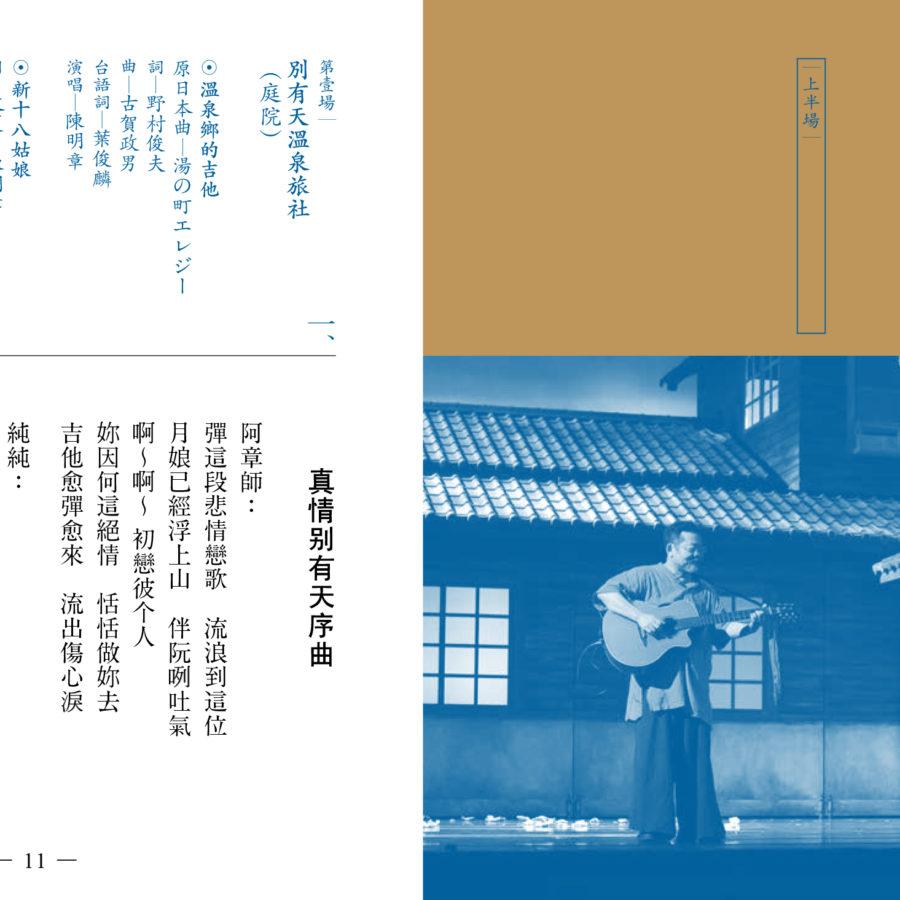 04-歌詞本內頁0520-6