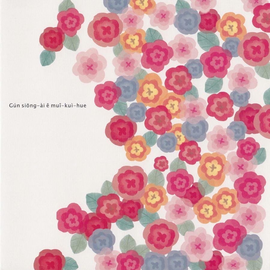 cmc013阮上愛的玫瑰花